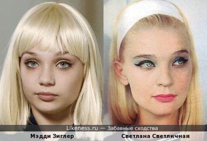 Мэдди Зиглер и Светлана Светличная