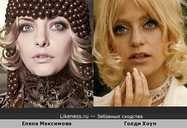 Елена Максимова и Голди Хоун