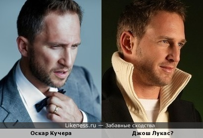 Оскар Кучера Джош Лукас