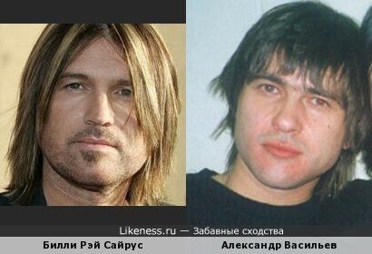 Билли Рэй Сайрус и Александр Васильев