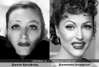 Джоан Кроуфорд и Джиллиан Андерсон
