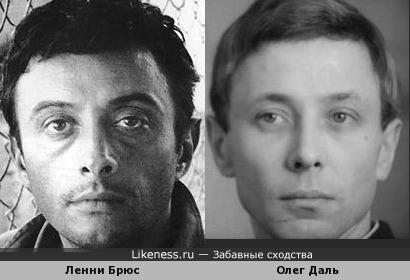 Ленни Брюс и Олег Даль
