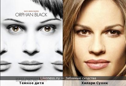 """Постер к сериалу """"Темное дитя"""