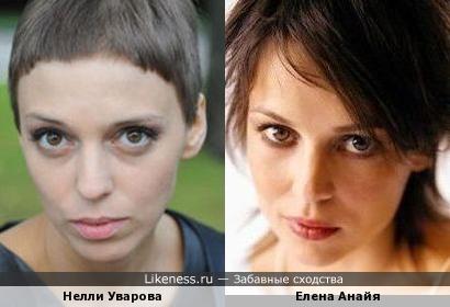 Нелли Уварова и Елена Анайя