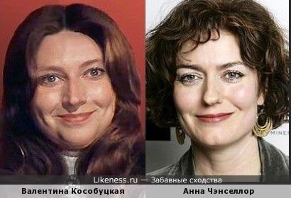 Валентина Кособуцкая и Анна Чанселлор