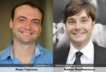 Марк Горонок и Майкл МакМиллиан