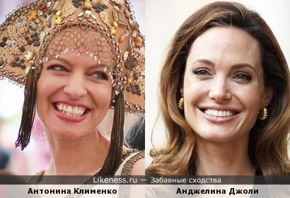 Антонина Клименко и Анджелина Джоли