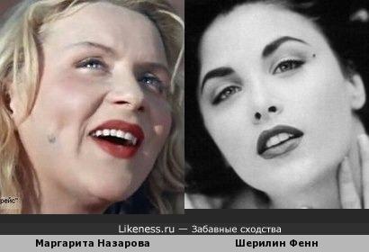 Маргарита Назарова и Шерилин Фенн
