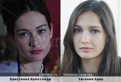 Кристиана Капотонди / Евгения Брик