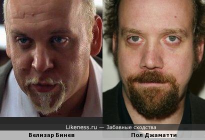 Велизар Бинев и Пол Джаматти