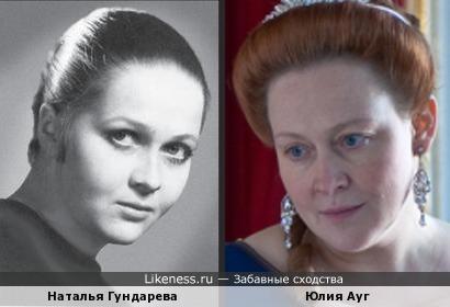 Наталья Гундарева и Юлия Ауг