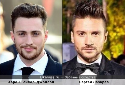 Аарон Джонсон и Сергей Лазарев