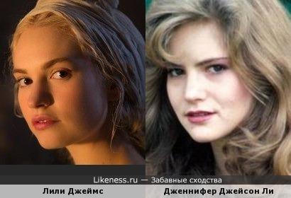 Лили Джеймс и Дженнифер Джейсон Ли