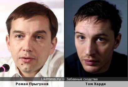 Роман Прыгунов и Том Харди