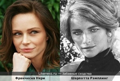 Франческа Нери b Шарлотта Рэмплинг