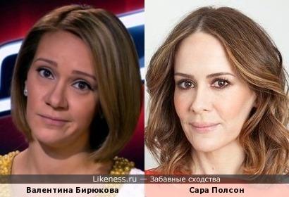 Валентина Бирюкова Сара Полсон