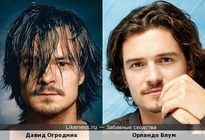 Молодой талантливый польский актер напоминает много известных людей, в том числе и Орландо