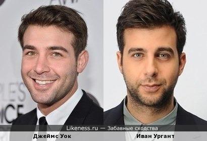 Джеймс Уок похож на Ивана Ургант
