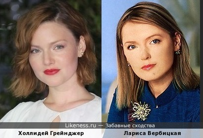 Холлидей Грейнджер и Лариса Вербицкая