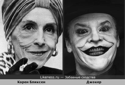 Два Джокера