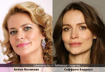 Алёна Яковлева и Саффрон Берроуз