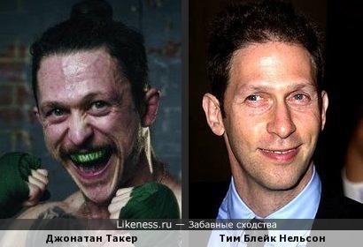 Джонатан Такер и Тим Блейк Нельсон