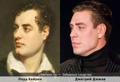 Лорд Байрон и Дмитрий Дюжев