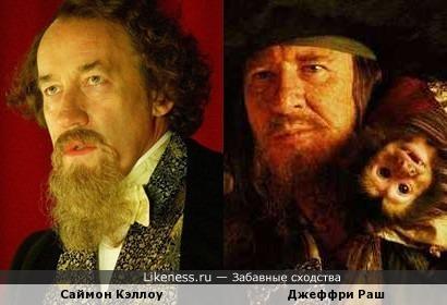 Чарльз Диккенс против каритана Барбосса
