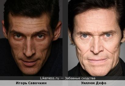 Игорь Савочкин и Уиллем Дефо
