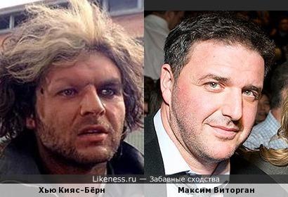 Хью Кияс-Бёрн и Максим Виторган