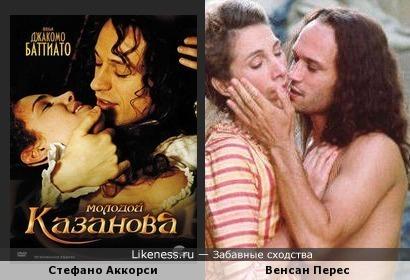 Казанова и Распутник