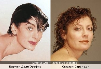 Кармен Делл'Орефис и Сьюзан Сарандон