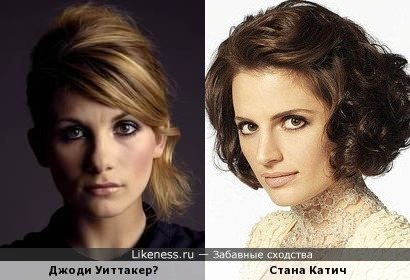 Джоди Уиттакер и Стана Катич