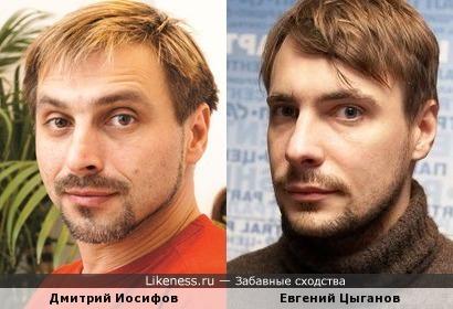 Дмитрий Иосифов и Евгений Цыганов