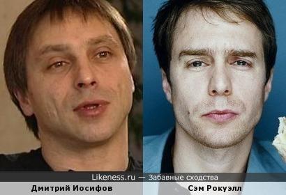 Дмитрий Иосифов и Сэм Рокуэлл