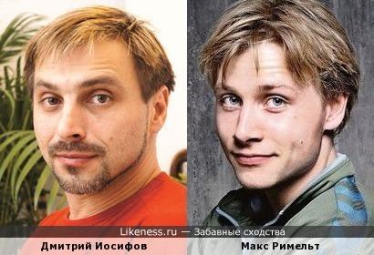 Дмитрий Иосифов и Макс Римельт