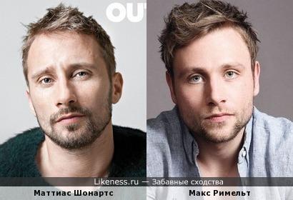 Маттиас Шонартс и Макс Римельт