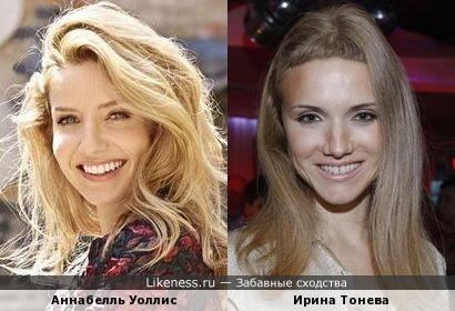 Аннабелль Уоллис и Ирина Тонева