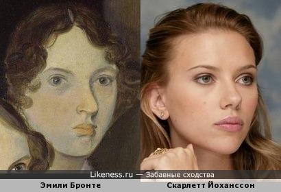 Эмили Бронте и Скарлетт Йоханссон
