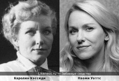 Каролин Кэссиди и Наоми Уоттс