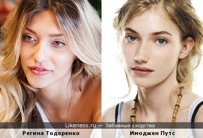 Регина Тодоренко и Имоджен Путс