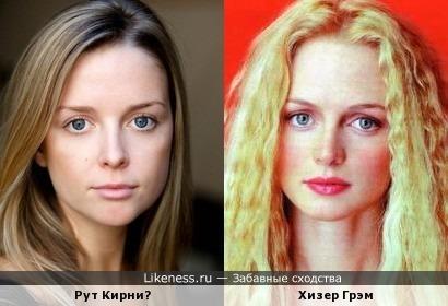 Рут Кирни и Хизер Грэм