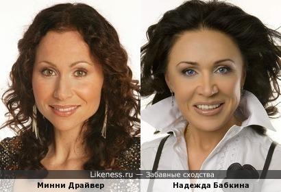 Минни Драйвер и Надежда Бабкина