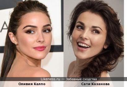 Оливия Калпо и Сати Казанова