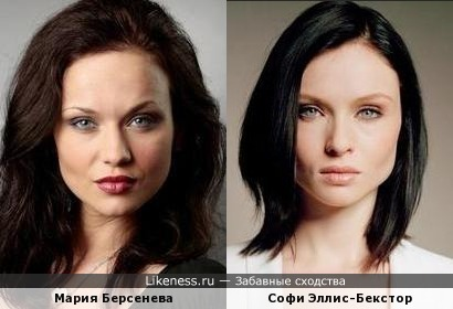 Мария Берсенева - Софи Эллис-Бекстор