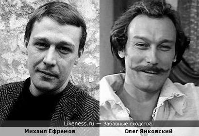 Михаил Ефремов / Олег Янковский