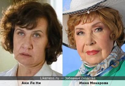 Анн Ле Ни и Инна Макарова