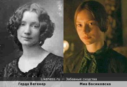 Герда Вегенер и Миа Васиковска