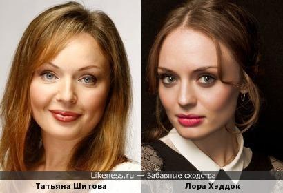 Татьяна Шитова и Лора Хэддок