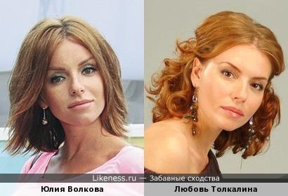 Юлия Волкова и Любовь Толкалина